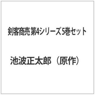 剣客商売 第4シリーズ 5巻セット 【DVD】