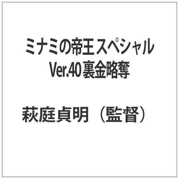 ミナミの帝王 スペシャルVer.40 裏金略奪 【DVD】