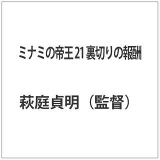 ミナミの帝王 21 裏切りの報酬 【DVD】