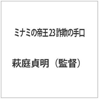 ミナミの帝王 23 詐欺の手口 【DVD】