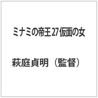 ミナミの帝王 27 仮面の女 【DVD】