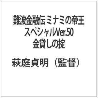 難波金融伝 ミナミの帝王 スペシャルVer.50 金貸しの掟 【DVD】