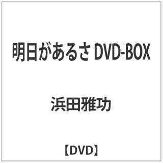 明日があるさ DVD-BOX 【DVD】