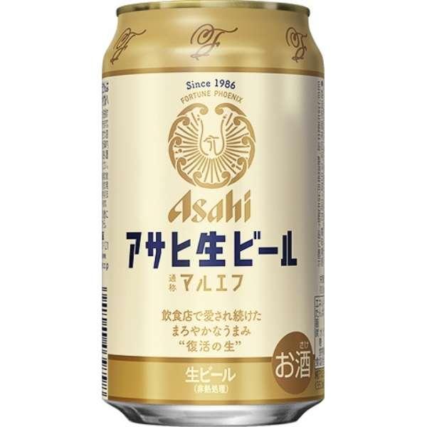アサヒ 生ビール マルエフ 350ml 24本【ビール】