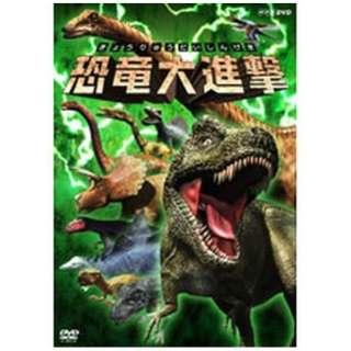 恐竜大進撃 【DVD】