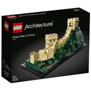 21041 アーキテクチャー 万里の長城
