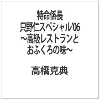 特命係長 只野仁スペシャル'06 ~高級レストランとおふくろの味~ 【DVD】