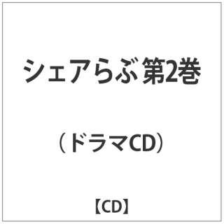 シェアらぶ 第2巻 【CD】