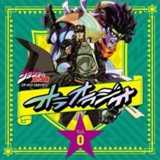 ジョジョの奇妙な冒険スターダストクルセイダース オラオラジオ!Vol.0 【CD】
