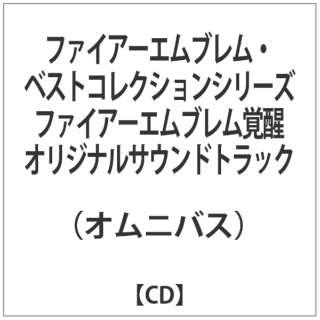 ファイアーエムブレム・ベストコレクションシリーズ ファイアーエムブレム覚醒OST 【CD】