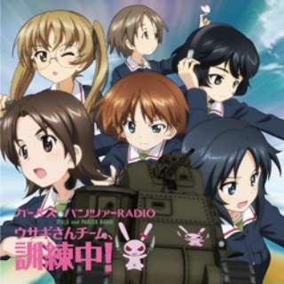 ラジオCDガールズ&パンツァーRADIO ウサギさんチーム、訓練中!Vol.3 【CD】
