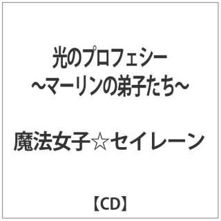 魔法女子☆セイレーン: 光のプロフェシー~マーリンの弟子たち~ 【CD】