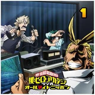 (ラジオCD)/ ラジオCD「僕のヒーローアカデミア ラジオ オールマイトニッポン」Vol.1 【CD】
