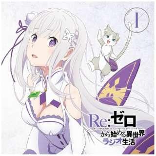 (ラジオCD)/ ラジオCD「Re:ゼロから始める異世界ラジオ生活」Vol.1 【CD】