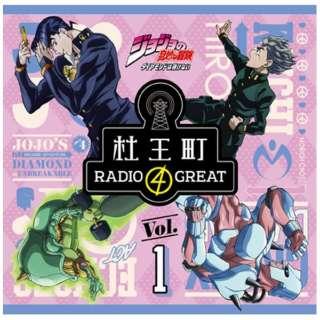 (ラジオCD)/ ラジオCD「ジョジョの奇妙な冒険 ダイヤモンドは砕けない 杜王町RADIO 4 GREAT」Vol.1 【CD】