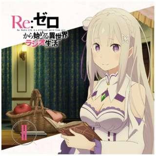(ラジオCD)/ ラジオCD「Re:ゼロから始める異世界ラジオ生活」Vol.2 【CD】