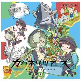 (ラジオCD)/ ラジオCD「カバネリツアーズ」Vol.2 【CD】