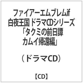 ファイアーエムブレムif 白夜王国 ドラマCDタクミの前日譚カムイ帰還編 【CD】