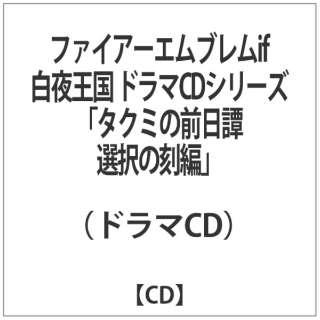 ファイアーエムブレムif 白夜王国 ドラマCDタクミの前日譚選択の刻編 【CD】