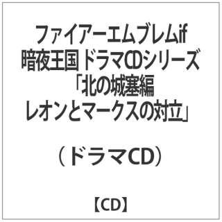 ファイアーエムブレムif 暗夜王国 ドラマCD北の城塞編 【CD】