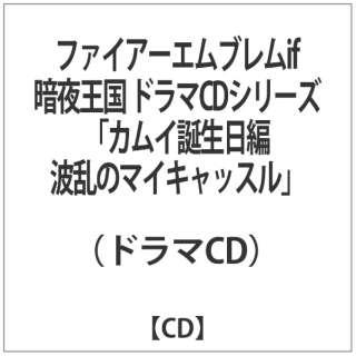 ファイアーエムブレムif 暗夜王国 ドラマCDカムイ誕生日編 【CD】