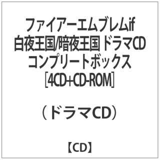 ファイアーエムブレムif 白夜王国/暗夜王国 ドラマCDコンプリートボック 【CD】