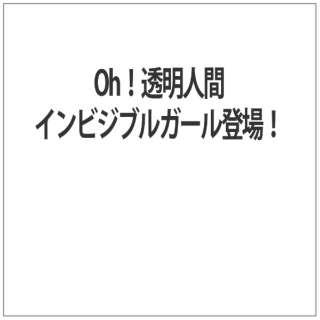 Oh!透明人間 インビジブルガール登場! 【DVD】