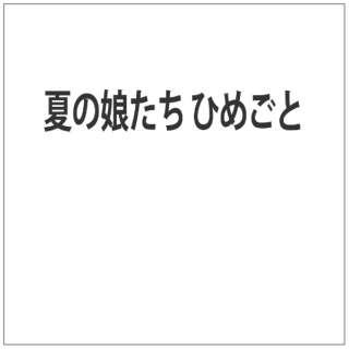 夏の娘たち ひめごと 【DVD】