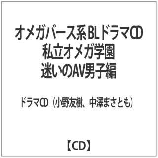 オメガバース系 私立オメガ学園 AV男子 【CD】