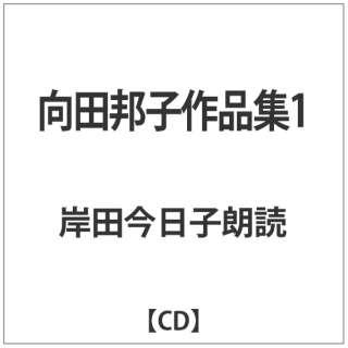 岸田今日子朗読: 向田邦子作品集1 【CD】
