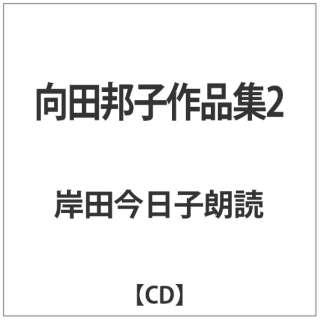 岸田今日子朗読: 向田邦子作品集2 【CD】
