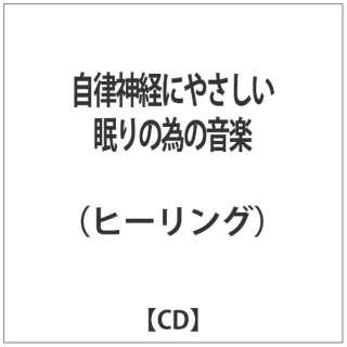 自律神経にやさしい眠りの為の音楽 【CD】