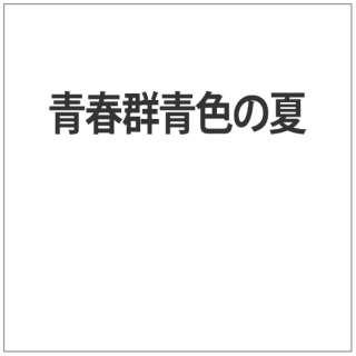 青春群青色の夏 【DVD】