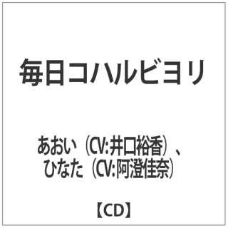 毎日コハルビヨリ ヤマノススメセカンドシーズン 【CD】