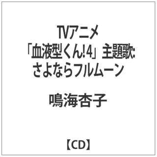 鳴海杏子: さよならフルムーン血液型くん!4主題歌 【CD】