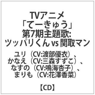 ツッパリくんVS関取マン 【CD】