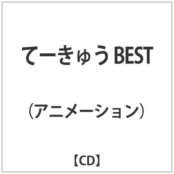 てーきゅう BEST 【CD】