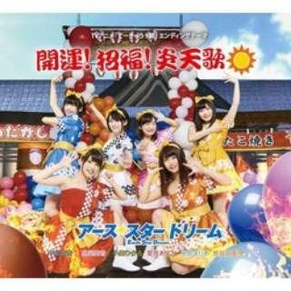 アース・スタードリーム: 開運!招福!炎天歌 【CD】
