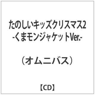 オムニバス: たのしいキッズクリスマス2-くまモンジャケットVer.- 【CD】