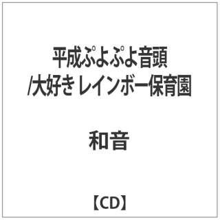 和音: 平成ぷよぷよ音頭: 大好き レインボー保育園 【CD】