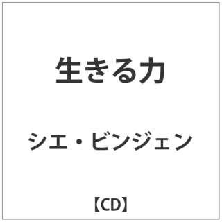 シエ・ビンジェン: 生きる力 【CD】