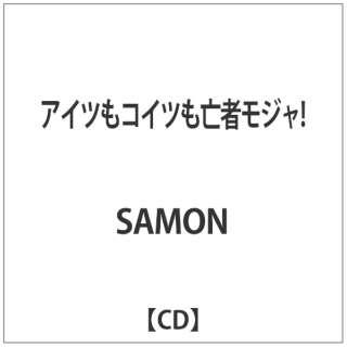 SAMON: アイツもコイツも亡者モジャ! 【CD】