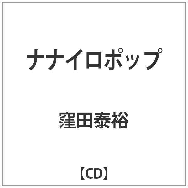 窪田泰裕: ナナイロポップ 【CD】