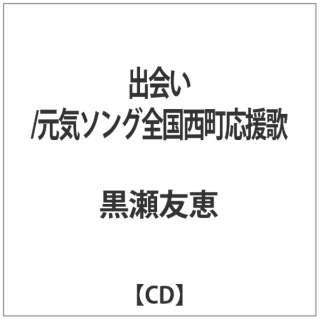 黒瀬友恵: 出会い/元気ソング全国西町応援歌 【CD】