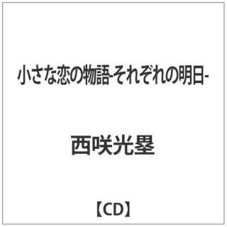 西咲光塁: 小さな恋の物語-それぞれの明日- 【CD】