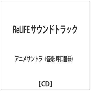 ReLIFE サウンドトラック 【CD】