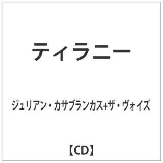 ジュリアン・カサブランカス+ザ・ヴォイズ: ティラニー 【CD】