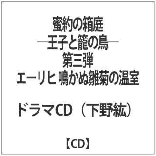 蜜約の箱庭 王子と籠の鳥 第三弾 【CD】