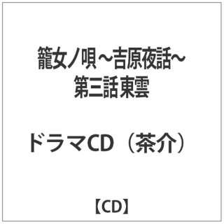籠女ノ唄-吉原夜話- 第三話 東雲 【CD】