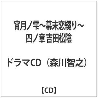 宵月ノ雫-幕末恋綴り- 四ノ章 【CD】